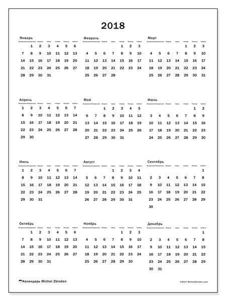 Календарь 2018 (33ВС). Календарь на год для печати бесплатно.
