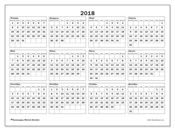 Календарь 2018 (34ПВ). Бесплатный календарь для печати.