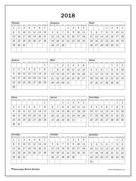 Календарь 2018 (36ПВ). Календарь для печати бесплатно.