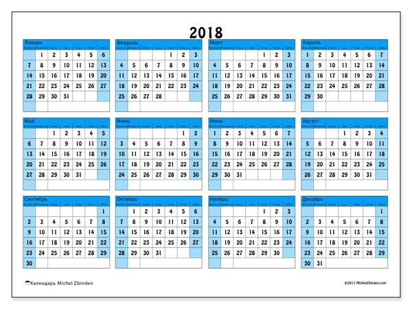 Календарь 2018 (39ВС). Календарь для бесплатной печати.
