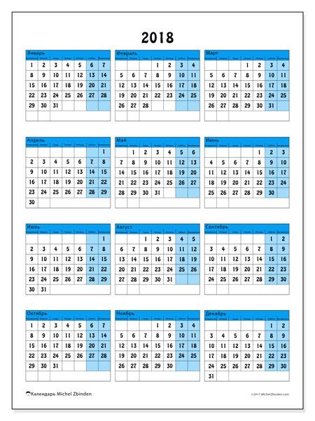 Календарь 2018 (40ПВ). Календарь на год для печати бесплатно.