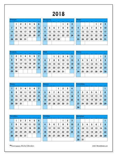 Календарь 2018 (40ВС). Ежегодный календарь для печати бесплатно.