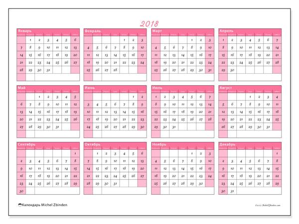Календарь 2018 (41ВС). Календарь на год для печати бесплатно.