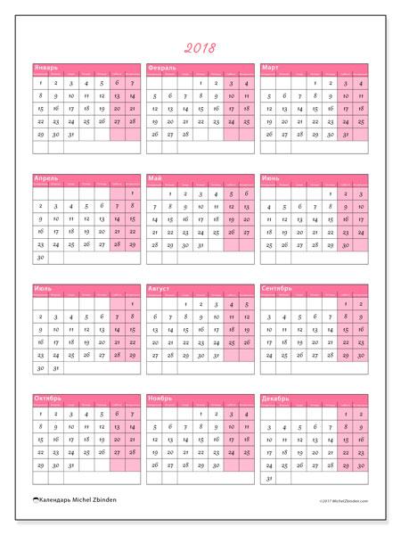 Календарь 2018 (42ПВ). Календарь на год для печати бесплатно.