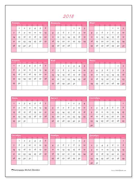 Календарь 2018 (42ВС). Ежегодный календарь для печати бесплатно.