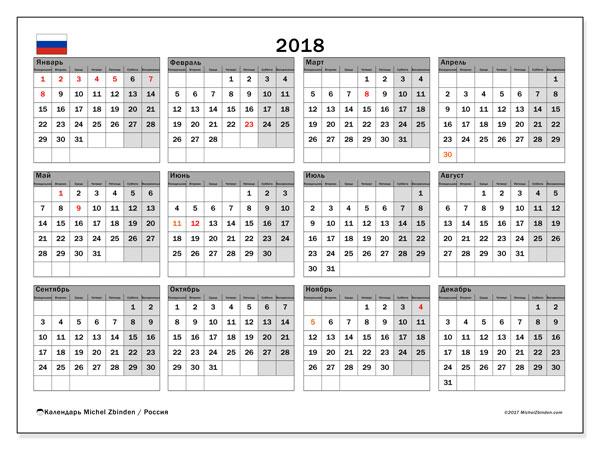 Календарь 2018, с праздниками России. Бесплатный календарь для печати.