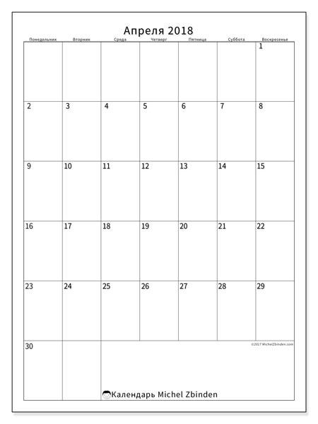 Календарь апрель 2018 (52ПВ). Ежемесячный календарь для печати бесплатно.