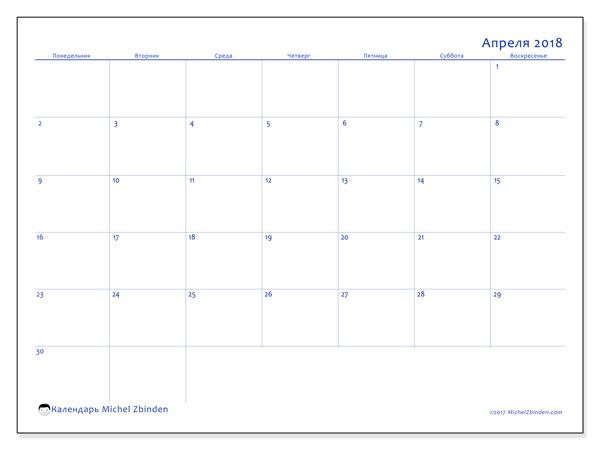 Календарь апрель 2018 (55ПВ). Календарь для бесплатной печати.