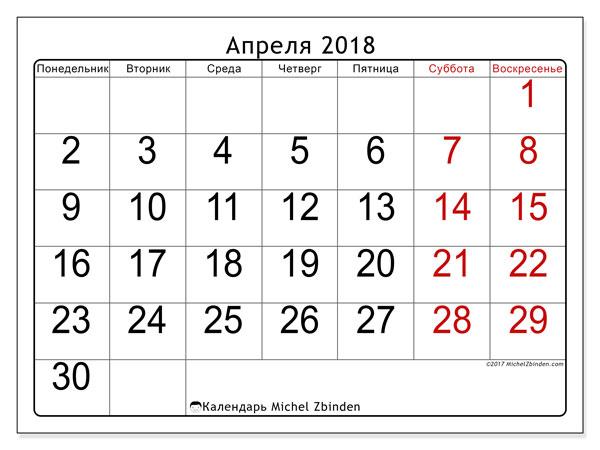 Календарь апрель 2018 (62ПВ). Календарь для печати бесплатно.