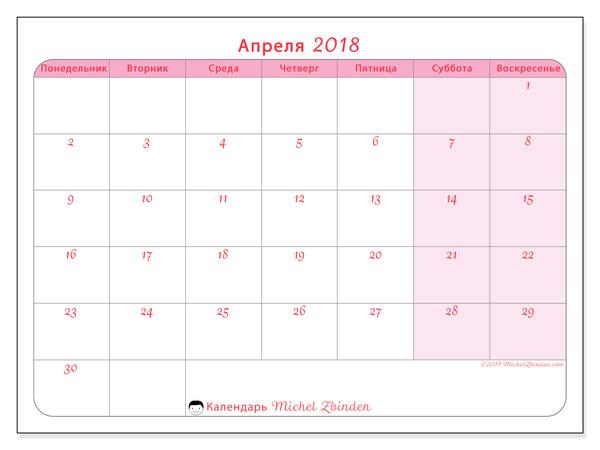 Календарь апрель 2018 (63ПВ). Бесплатный календарь для печати.
