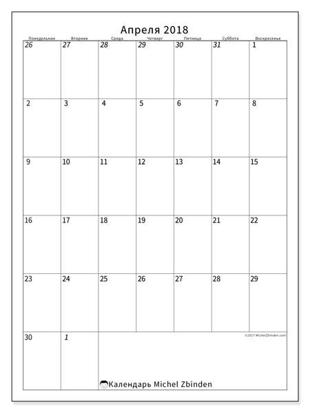 Календарь апрель 2018 (68ПВ). Календарь для бесплатной печати.