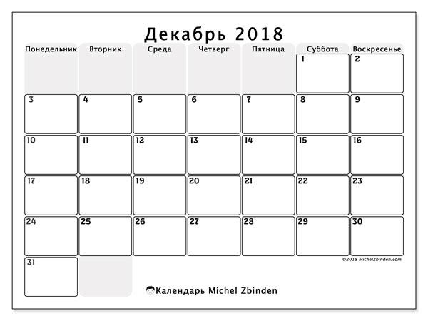 Календарь декабрь 2018 (44ПВ). Pасписание для печати бесплатно.