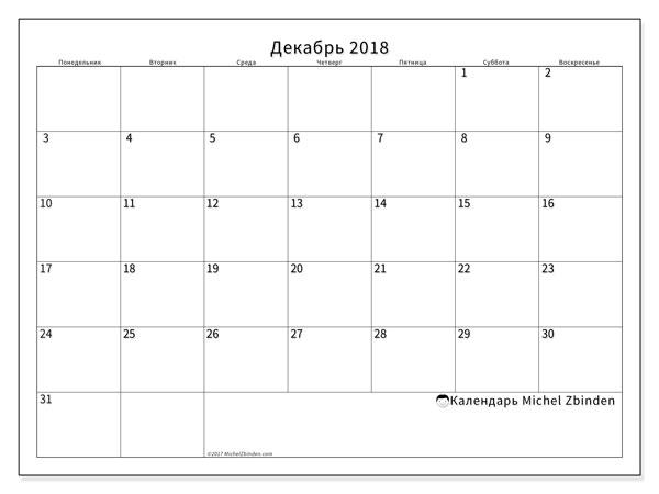 Календарь декабрь 2018 (53ПВ). Календарь на месяц для печати бесплатно.