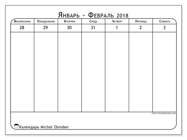 Календарь февраль 2018 (43-1ВС). Еженедельный календарь для печати бесплатно.