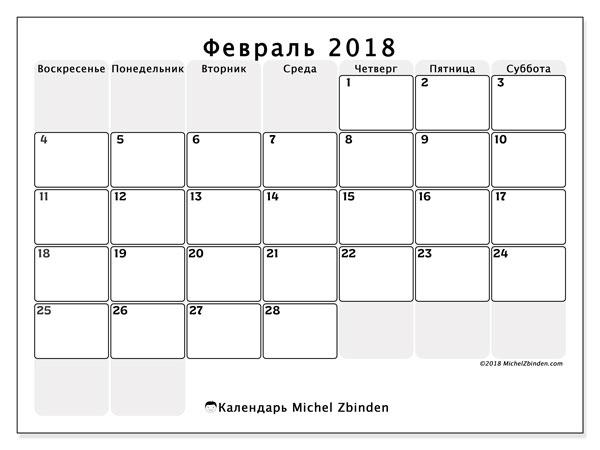 Календарь февраль 2018 (44ВС). Pасписание для печати бесплатно.