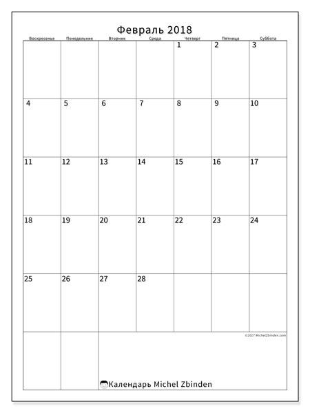Календарь февраль 2018 (52ВС). Календарь для бесплатной печати.