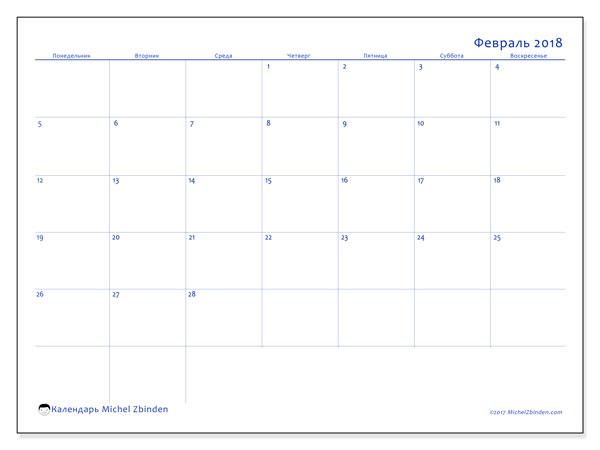 Календарь февраль 2018 (55ПВ). Календарь для печати бесплатно.