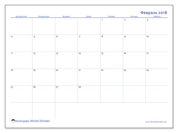 Календарь февраль 2018 (55ВС). Бесплатный календарь для печати.