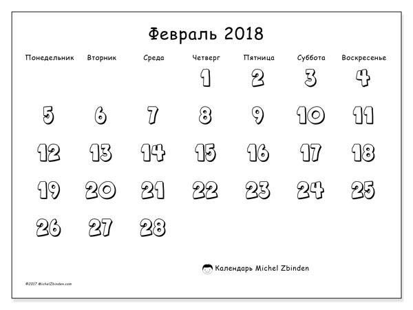 Календарь февраль 2018 (56ПВ). Бесплатный календарь для печати.