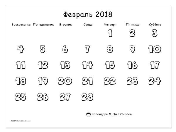 Календарь февраль 2018 (56ВС). Бесплатный календарь для печати.