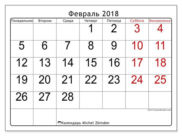 Календарь февраль 2018 (62ПВ). Pасписание для печати бесплатно.