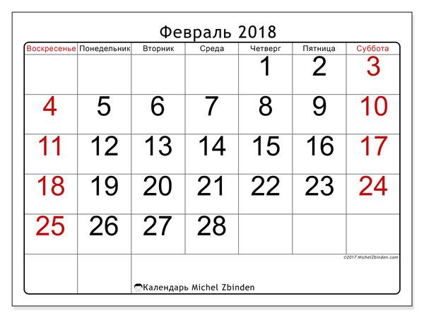 Календарь февраль 2018 (62ВС). Календарь на месяц для печати бесплатно.