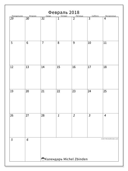 Календарь февраль 2018 (68ПВ). Ежемесячный календарь для печати бесплатно.
