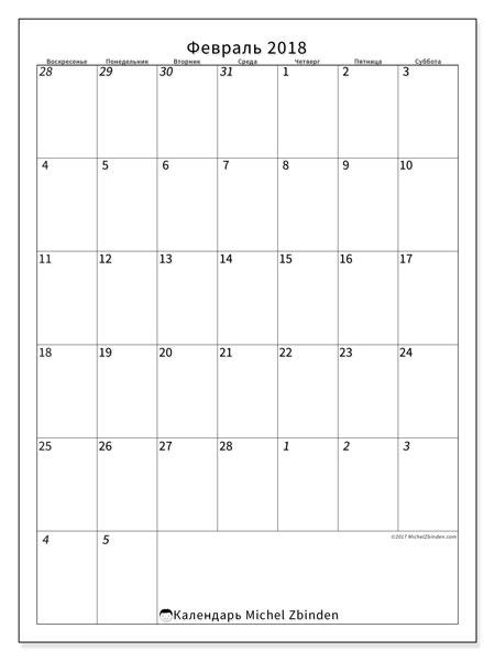Календарь февраль 2018 (68ВС). Бесплатный календарь для печати.