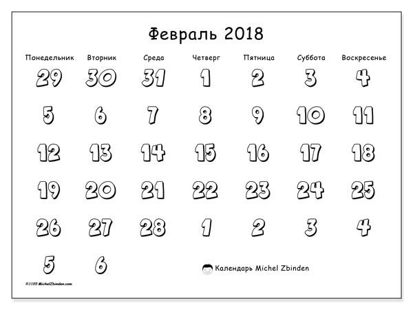 Календарь февраль 2018 (71ПВ). Бесплатный календарь для печати.