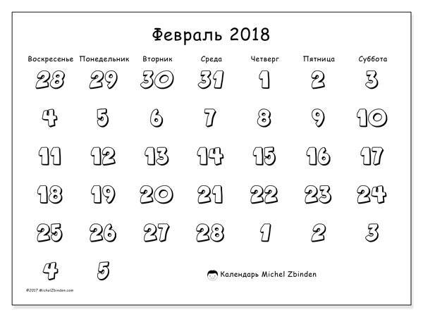 Календарь февраль 2018 (71ВС). Календарь для печати бесплатно.