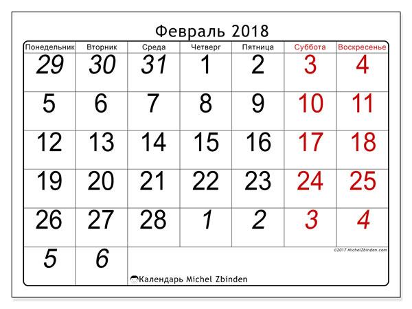 Календарь февраль 2018 (72ПВ). Календарь для печати бесплатно.