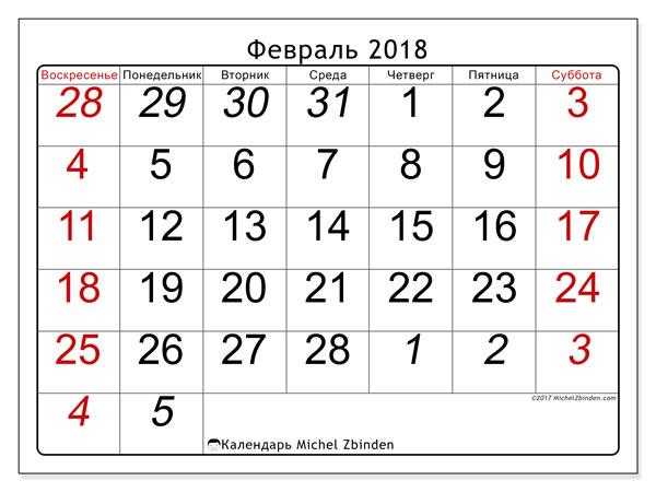 Календарь февраль 2018 (72ВС). Календарь для печати бесплатно.