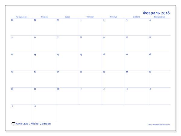 Календарь февраль 2018 (73ПВ). Календарь для бесплатной печати.