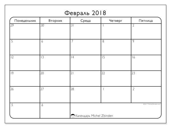Календарь февраль 2018 (74MF). Календарь для печати бесплатно.