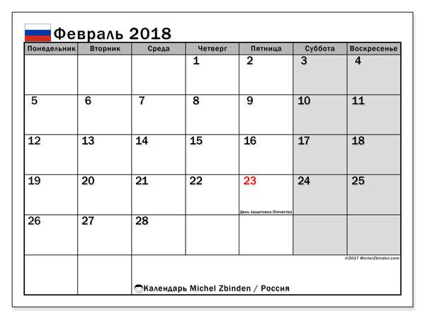 Календарь февраль 2018, с праздниками России. Бесплатный календарь для печати.