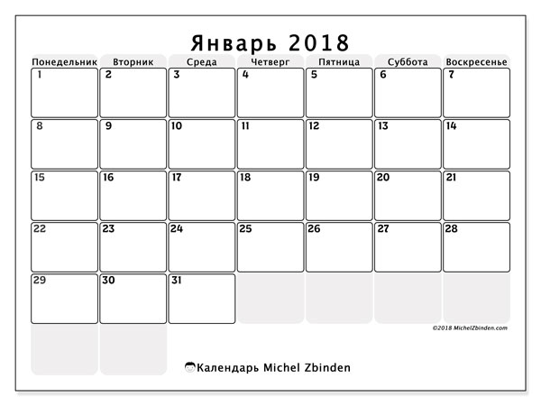 Календарь январь 2018 (44ПВ). Календарь на месяц для печати бесплатно.