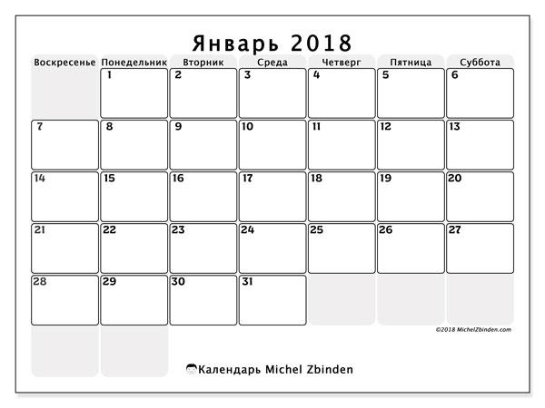 Календарь январь 2018 (44ВС). Ежемесячный календарь для печати бесплатно.