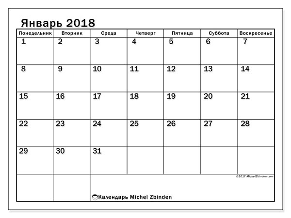 Календарь январь 2018 (50ПВ). Ежемесячный календарь для печати бесплатно.