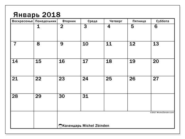 Календарь январь 2018 (50ВС). Бесплатный календарь для печати.