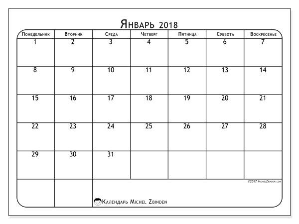Календарь январь 2018 (51ПВ). Календарь на месяц для печати бесплатно.