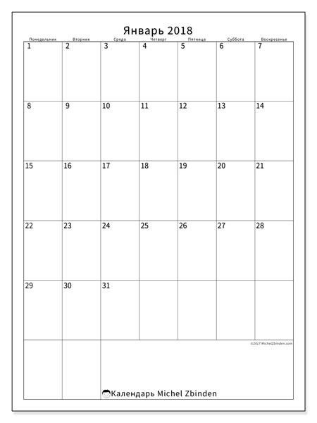Календарь январь 2018 (52ПВ). Календарь для бесплатной печати.