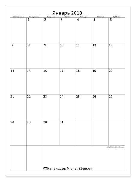 Календарь январь 2018 (52ВС). Бесплатный календарь для печати.