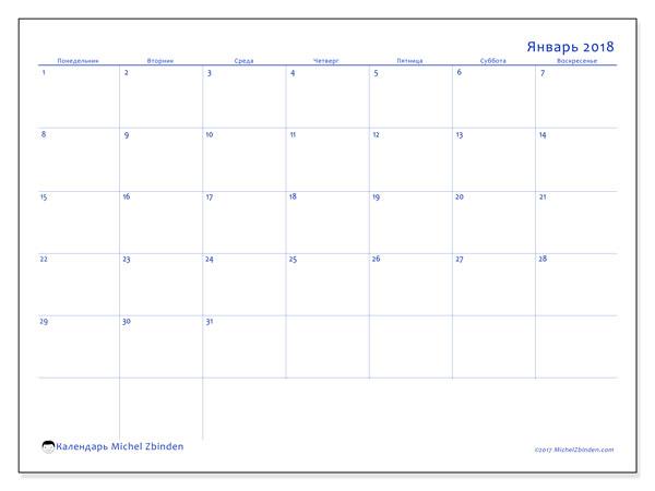 Календарь январь 2018 (55ПВ). Календарь на месяц для печати бесплатно.