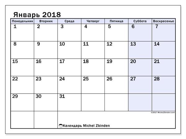 Календарь январь 2018 (57ПВ). Бесплатный календарь для печати.
