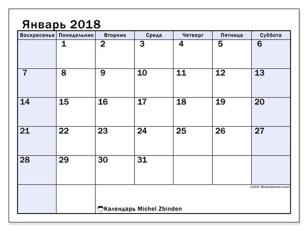 Календарь январь 2018 (57ВС). Календарь для бесплатной печати.