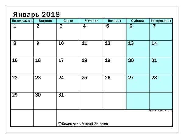Календарь январь 2018 (59ПВ). Pасписание для печати бесплатно.
