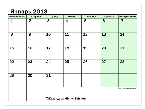 Календарь январь 2018 (60ПВ). Бесплатный календарь для печати.
