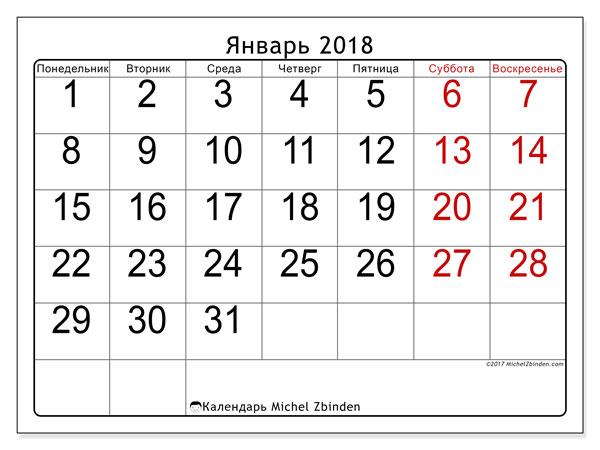 Календарь январь 2018 (62ПВ). Календарь на месяц для печати бесплатно.