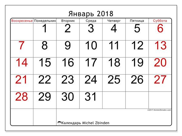 Календарь январь 2018 (62ВС). Календарь для печати бесплатно.