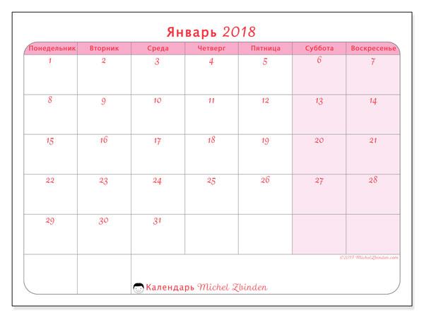 Календарь январь 2018 (63ПВ). Бесплатный календарь для печати.